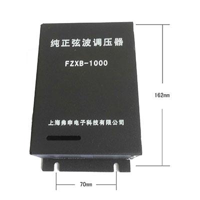 FZXB-1000W(带外壳)